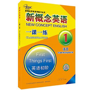新概念英语 一课一练 1册(同步练习册、课课练、同步阅读、同步语法、词汇)紧贴《新概念英语》教材,同步性强、细化知识点,实用完美练习。