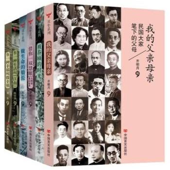 """时光寄-轻暖时光系列丛书 暖心随笔丛书:我的父亲母亲、有一种生活叫""""江南""""、被眷顾的时光、做生命的船长、借你一双慧眼、有一种幸福叫微幸福"""