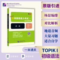 新韩国语能力考试(Ⅰ)专项突破 语法