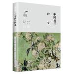 2018中国最佳杂文 太阳鸟文学年选二十一周年