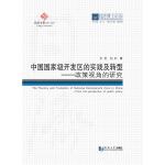 同��博士��病�―中����家��_�l�^的���`及�D型――政策�角的研究