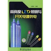 高亮度LED照明与开关电源供电