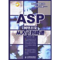 【二手旧书8成新】ASP网络开发从入门到精通(附 启明工作室 9787115155863
