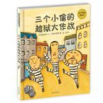 麦田精选图画书 三个小偷的越狱大作战
