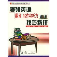 考研英语翻译、写作和听力技巧精讲――名校教师精讲考研英语丛书
