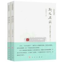 【人民出版社】斯文在兹 儒家文化精神与源流(上下)(中国国学通览)