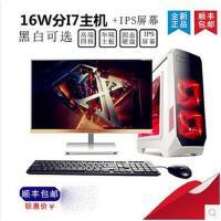 【支持礼品卡】秒I5 I7八核4G独显电脑DIY整机全套组装台式游戏主机办公独显22英寸