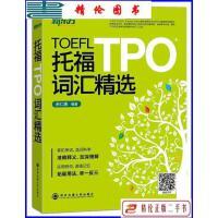 【二手9成新】正版 托福TPO词汇精选 余仁唐 西安交通大学出版社
