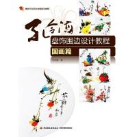 孔令海盘饰围边设计教程(国画篇餐饮行业职业技能培训教程)(电子书)