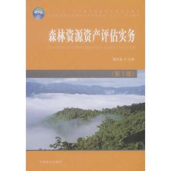 森林资源资产评估实务(第2版)