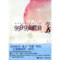 【二手旧书九成新】9999滴眼泪(陈升) 陈升 接力出版社 9787544809108