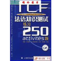 【二手9成新】TCF法语知识测试练习250题:附光盘