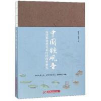 中国铁观音:深度解读传奇茶叶的内外世界 林荣溪,陈德进 9787568040075