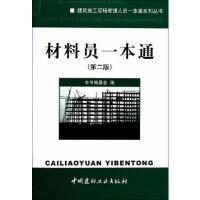 【二手旧书九成新】 材料员一本通(第二版)/建筑施工现场管理人员一本通系列丛书