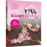 UV胶饰品制作入门大全,(日)渡边美羽,河南科学技术出版社