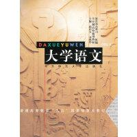 全日制高校通用教材大学语文(增订本)