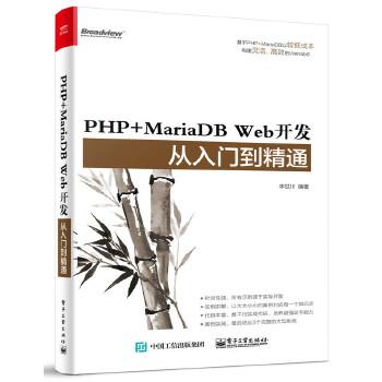 PHP-MariaDB-Web开发从入门到精通(pdf+txt+epub+azw3+mobi电子书在线阅读下载)