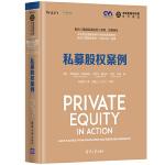私募股权案例