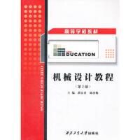 【二手旧书8成新】机械设计教程(第2版 濮良贵,陈庚梅 9787561200483