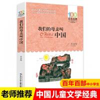 我们的母亲叫中国 百年百部苏叔阳著长江少年儿童出版社小学生青少年版课外书必读三四五六年级课外阅读书籍儿童文学我的母亲叫中