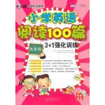 小学英语阅读100篇3+1强化训练(五年级)