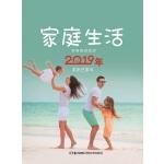 2019年百科知识台历 家庭生活版(农历己亥年)高档版