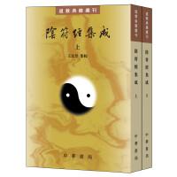 阴符经集成(道教典籍选刊・全2册)