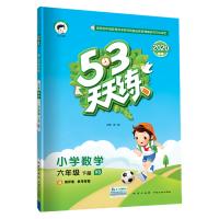 53天天练 小学数学 六年级下册 XS(西师版)2020年春(含测评卷及答案册)