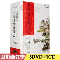 中国山水画技法初学基础入门国画自学入门教学光盘碟片DVD水墨画