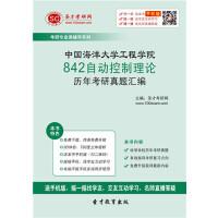 中国海洋大学工程学院842自动控制理论历年考研真题汇编/842 中国海洋大学 工程学院/842 自动控制理论配套资料