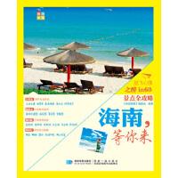【二手书8成新】海南,你来 星球地图出版社 9787547119488