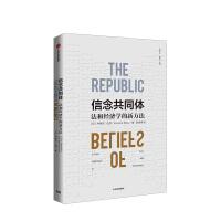 信念共同体 考希克巴苏 著 经济理论 经济学 考希克巴苏 中信出版社图书 正版
