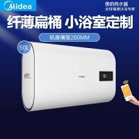 美的华凌出品电热水器家用卫生间淋浴50升扁桶纤薄智能控制F5022-Y3(H)