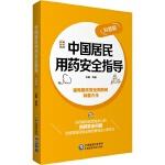 中国居民用药安全指导(科普版)