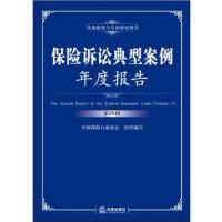 【二手旧书8成新】保险诉讼典型案例年度报告(第4辑 中国保险行业协会组织 9787511839671