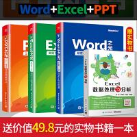 赠书】word之光 颠覆认知的Word必修课+excel之光高 效工作的Excel完全手册+ppt之光 三个维度打造完