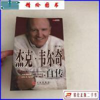 【二手9成新】杰克・韦尔奇自传 /杰克・韦尔奇(Jack 中信出版社