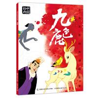 九色鹿上海美影经典故事书6-9-12岁注音版一年级中国动画小学生二年级课外阅读书籍宝宝睡前书儿童连环画