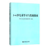 【正版】3-6岁儿童学习与发展指南