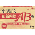 小学语文创新阅读AB卷 高分语文 五年级(红版)