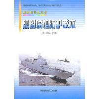 舰船现代化丛书:舰船腐蚀防护技术
