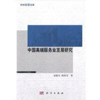 【按需印刷】-中国高端服务业发展研究