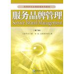 服务品牌管理(第二版)(高等院校品牌管理系列教材)