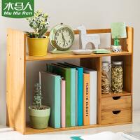 木马人简易桌面上小书架置物学生书柜子儿童收纳简约实木落地客厅