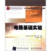 【二手旧书8成新】:电路基础实验 陈同占 等 9787810820561