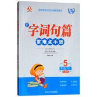 新字词句篇重难点手册:人教版:下册:5年级 王萍 9787544952675