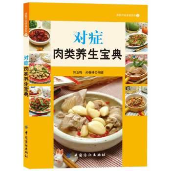 对症肉类养生宝典 图文并茂,烹饪方法简单易学。