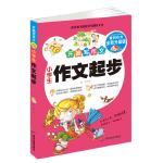 小学生作文起步 开始写作文 黄冈作文升级版