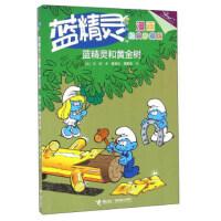 蓝精灵漫画:蓝精灵和黄金树(经典珍藏版) [比] 贝约,黄丽云,傅勇强 9787544844826