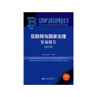 互联网与国家治理蓝皮书 互联网与国家治理发展报告(2019) 张志安 卢家银 主编 9787520157865